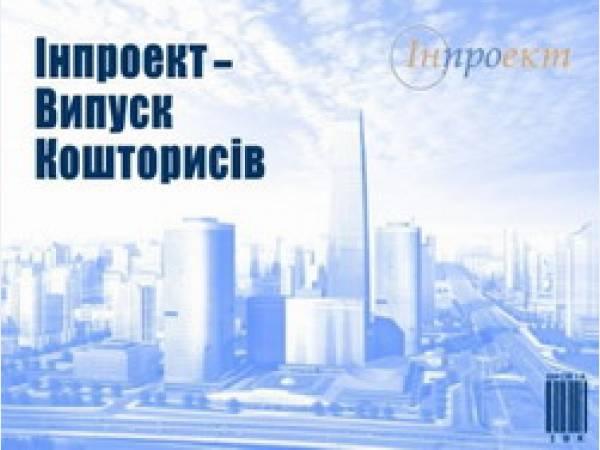 ИВК - Інпроект - Випуск Кошторисів 1.002, Авк-5 (281, кейген), Авк-3, Строи