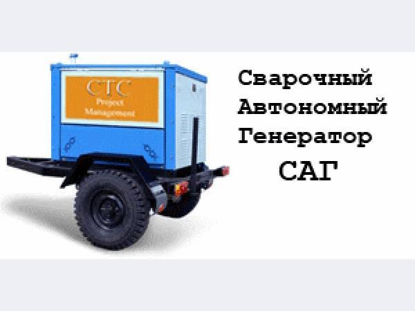 """Компания  """"СТС П.М. """" предлагает в аренду Сварочный автономный генератор (САГ)."""