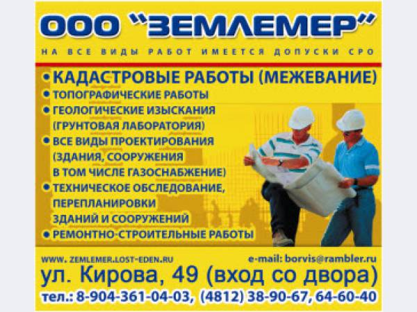 Схема планировочной организации земельного участка.